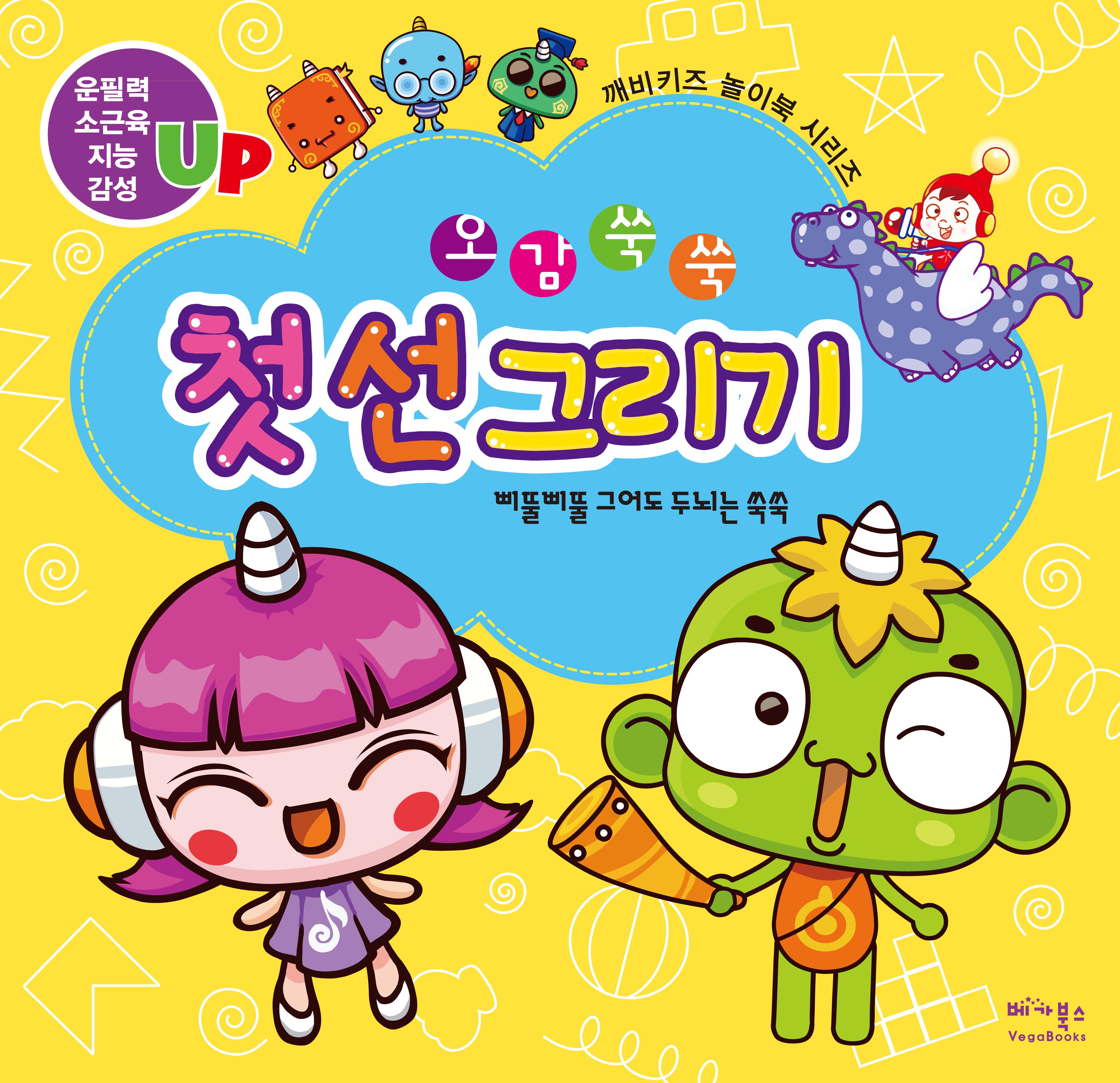 오감쑥쑥 첫 선 그리기_앞표지.png
