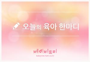 육아한마디배너3_s.png