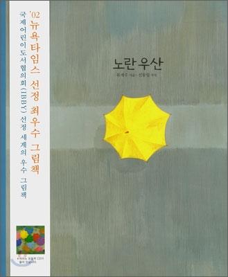노란우산.jpg