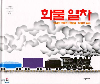 화물열차.jpg