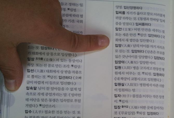 1_1보리국어사전사진s.jpg