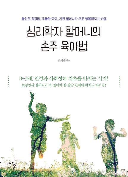손주육아법_표지_웹용.jpg