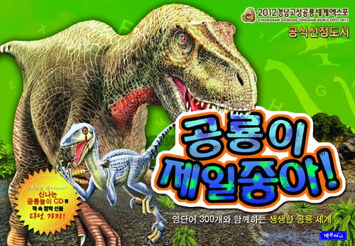 공룡이제일좋아 copy.jpg
