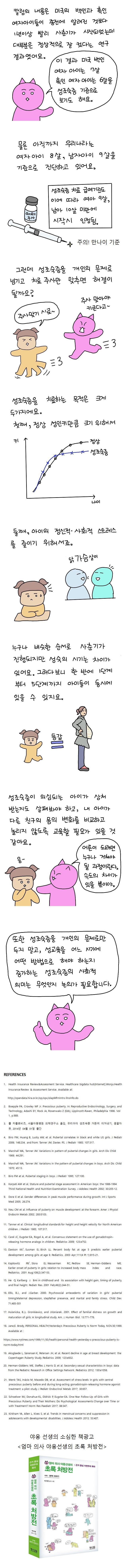 20180420_성조숙증_(2)_1.JPG
