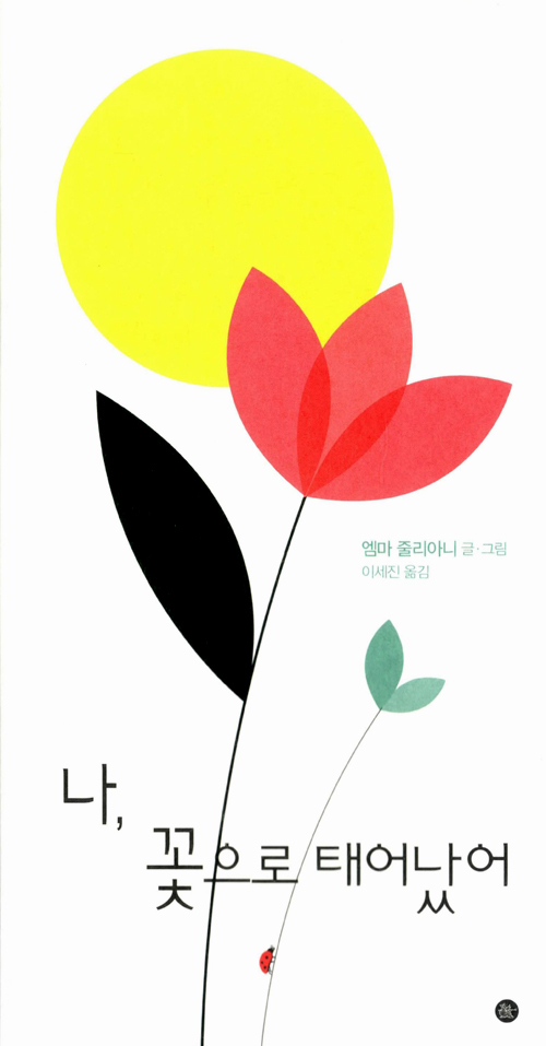5_나 꽃으로 태어났어.jpg