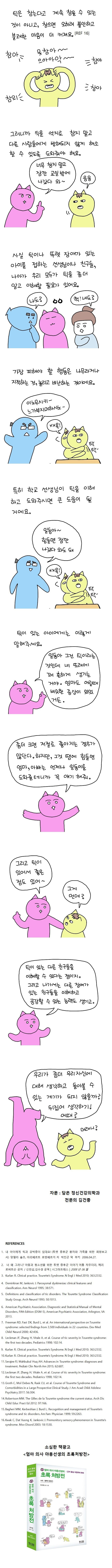 20181005_틱장애2_2_1.JPG