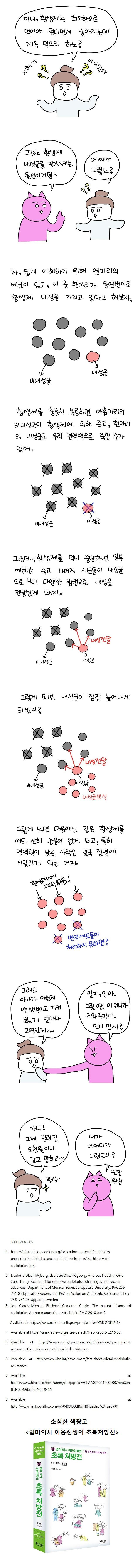 20180713_항생제내성_(2)_1.jpg