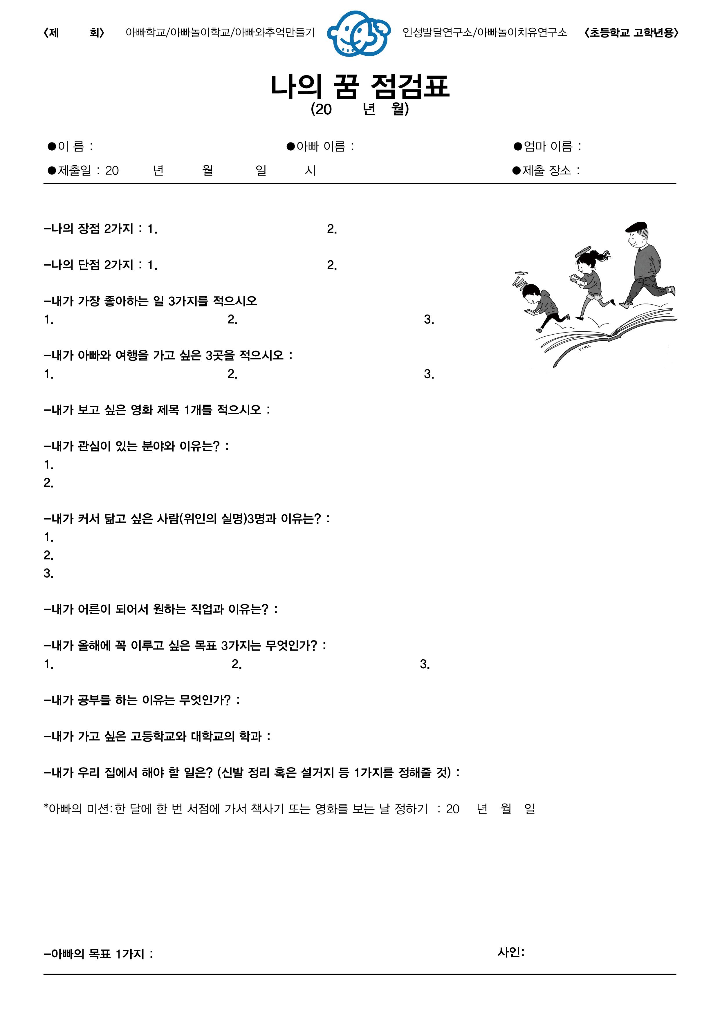 20160927_고학년용.jpg