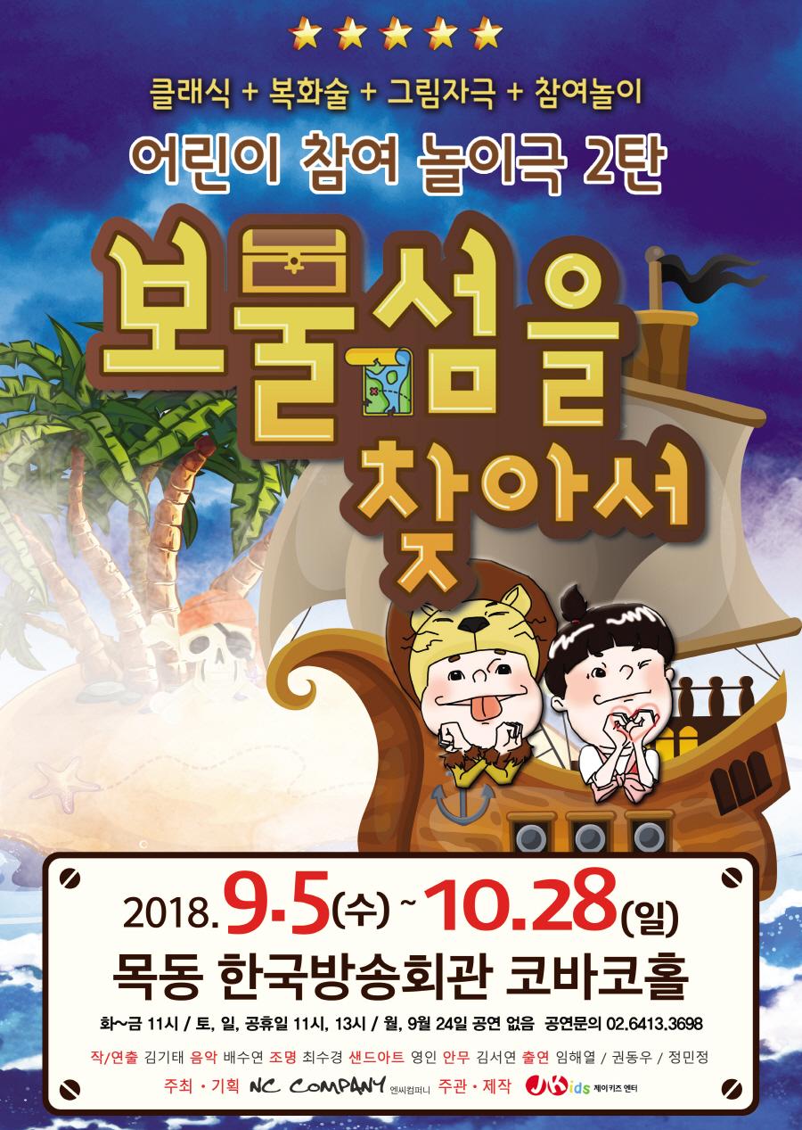 1_보물섬찾아서(포스터).jpg