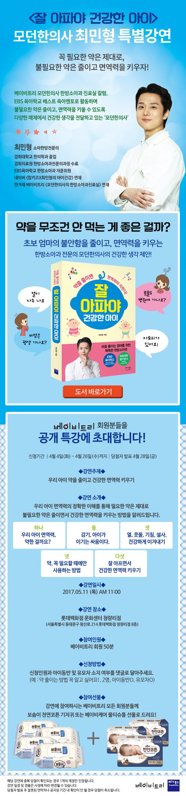 최민형강연_최종.jpg