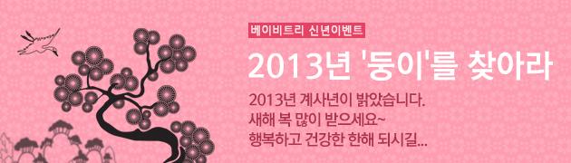새해이벤트_2013_1.jpg