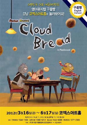 구름빵2.JPG