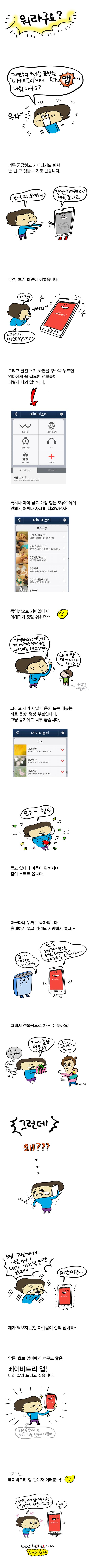 한겨레베이비트리앱육아카툰72.jpg