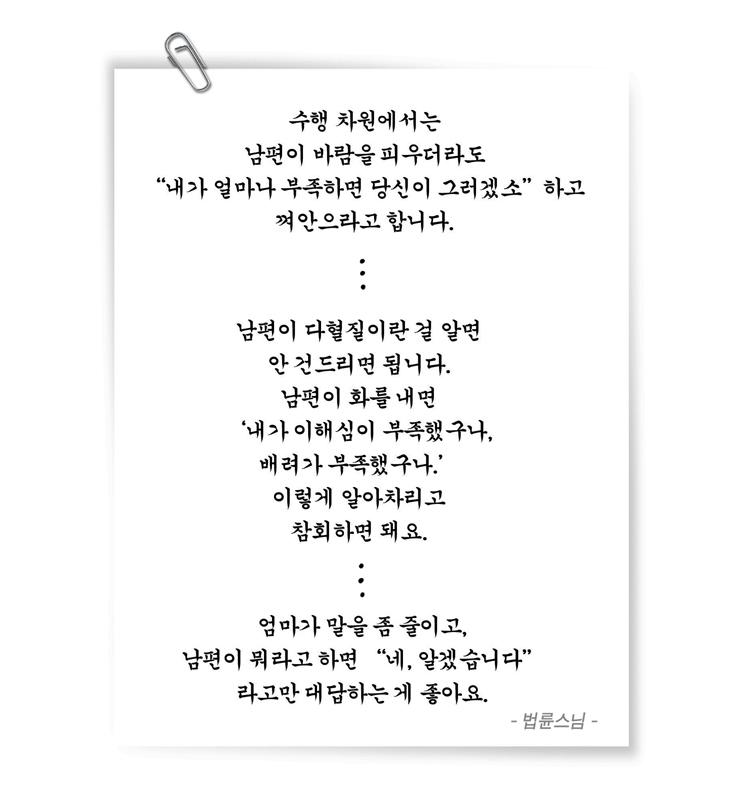 법륜스님_14.jpg