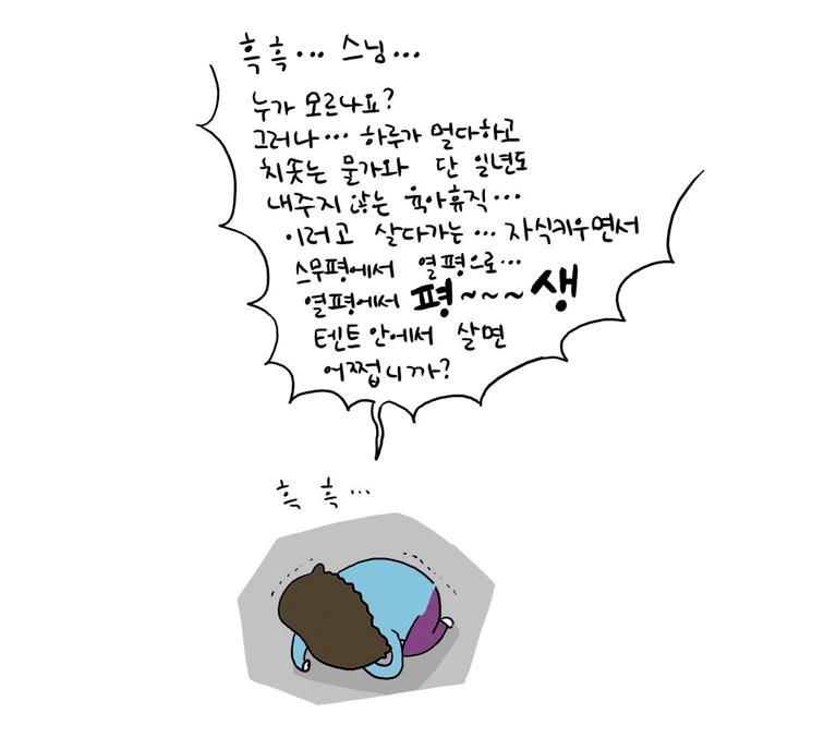 육아웹툰엄마수업_09.jpg