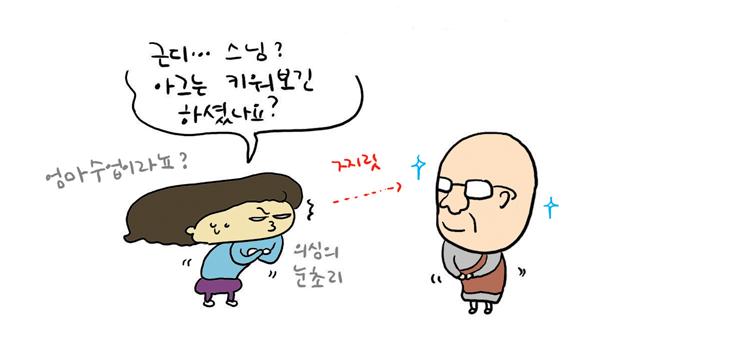 육아카툰법률스님_02.jpg