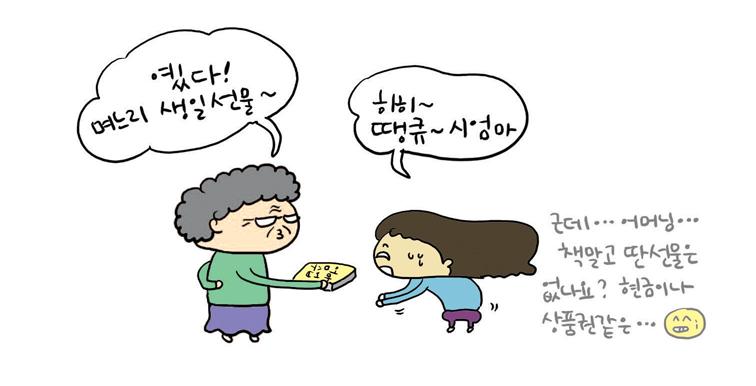 육아카툰엄마수업_01.jpg
