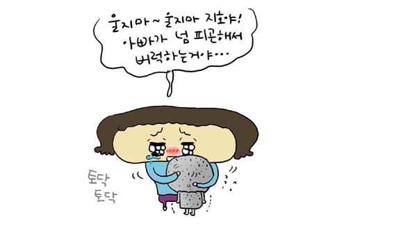 육아웹툰휴일아침12_베트.jpg