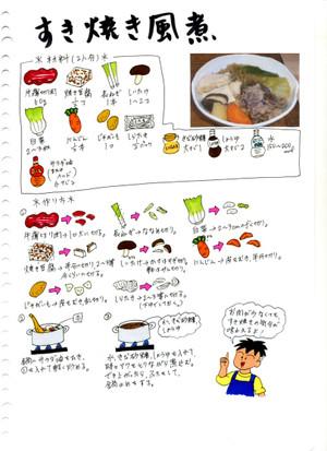 sukiyakifuuni.jpg
