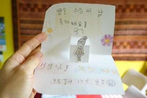 스승의 날 편지.jpg