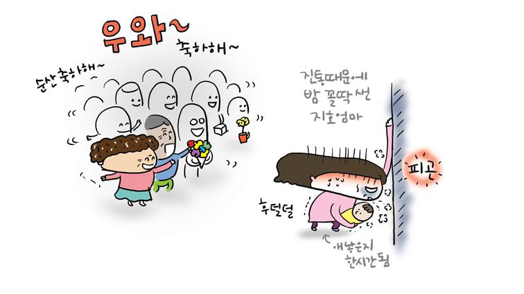 육아웹툰산후조리원_1.jpg