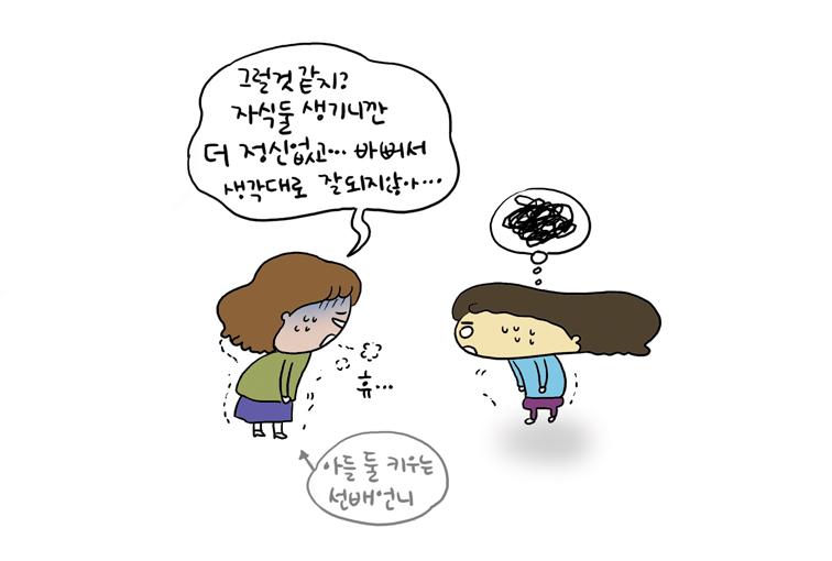 육아웹툰직장맘둘째_8.jpg