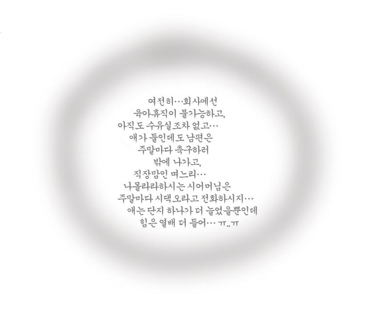 육아웹툰직장맘둘째_9.jpg