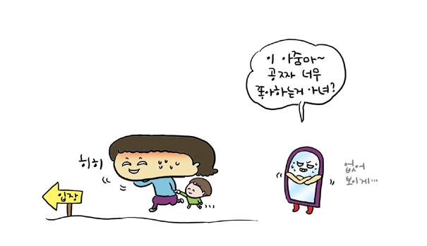 육아카툰웅진플레이도시06.jpg