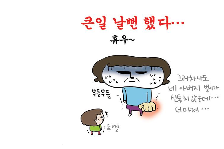 육아카툰만1세어린이집보육료지원_2.jpg