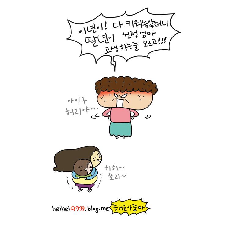 육아카툰만5세어린이집보육료지원_6.jpg