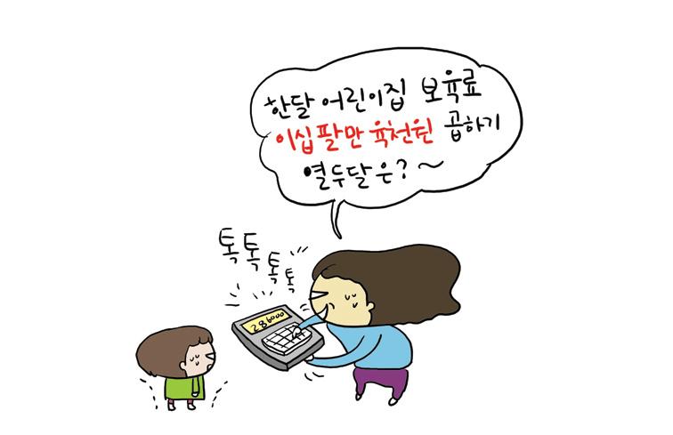 육아카툰_만2세어린이집보육료지원_3.jpg