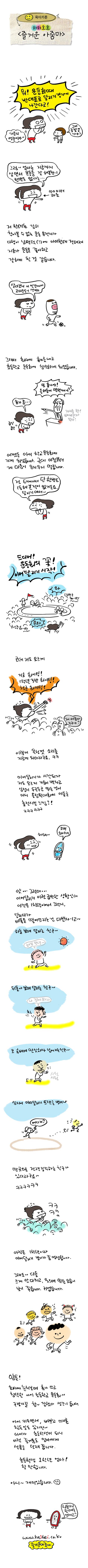 한겨레베이비트리육아카툰초등운동회.jpg