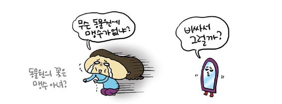 육아웹툰동물원사자호랑이02.jpg