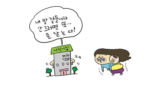 어린이집집단휴원12.jpg