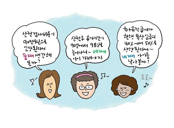 육아웹툰보육정책엄마반응07.jpg