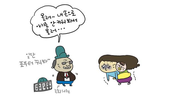 육아카툰보육정책13.jpg