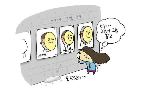 육아카툰411총선공약01.jpg