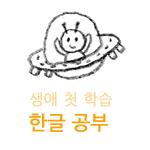 한글공부.jpg