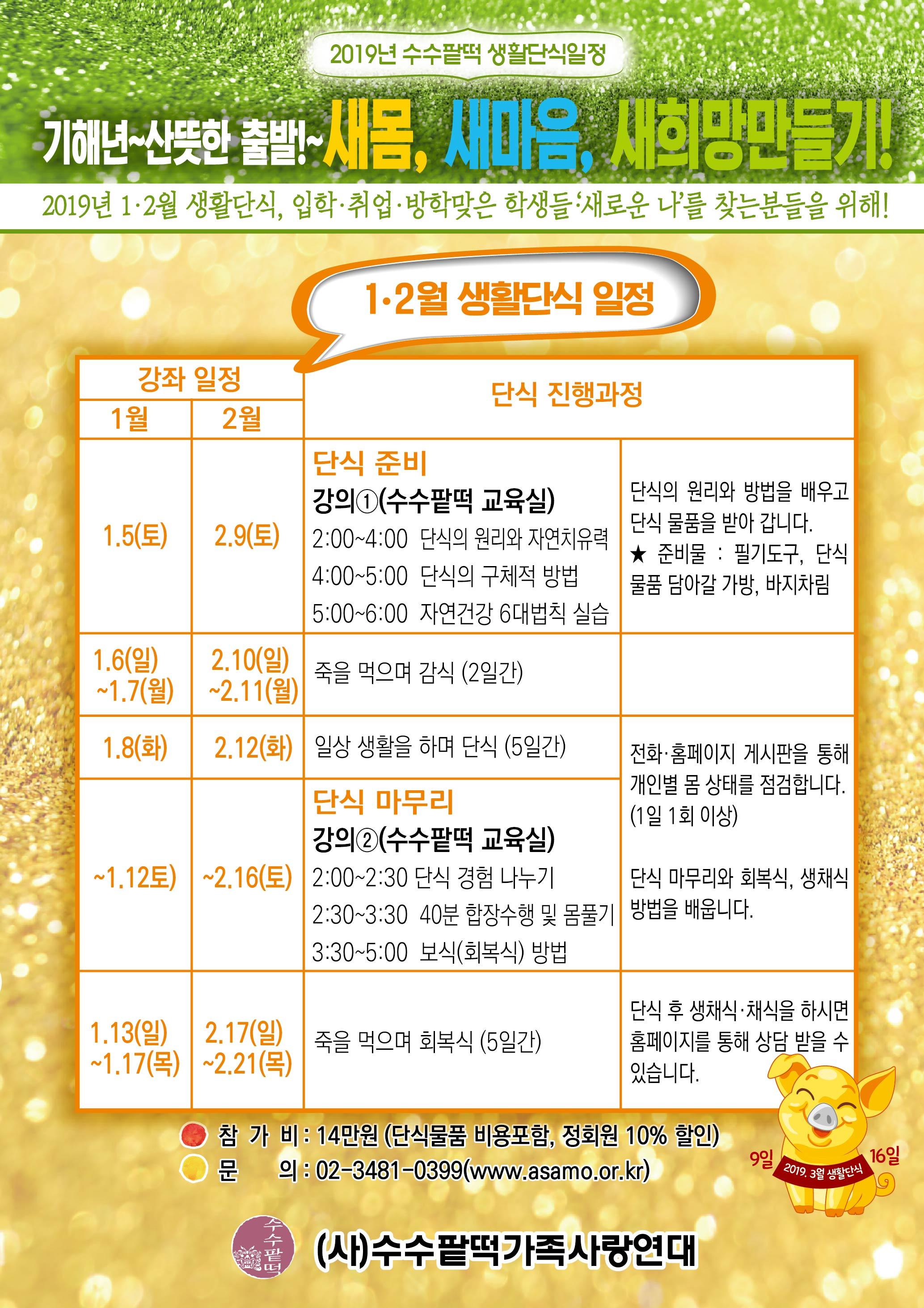 2019-01-02생활단식.jpg