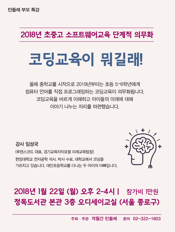 2018부모특강 (코딩교육).jpg