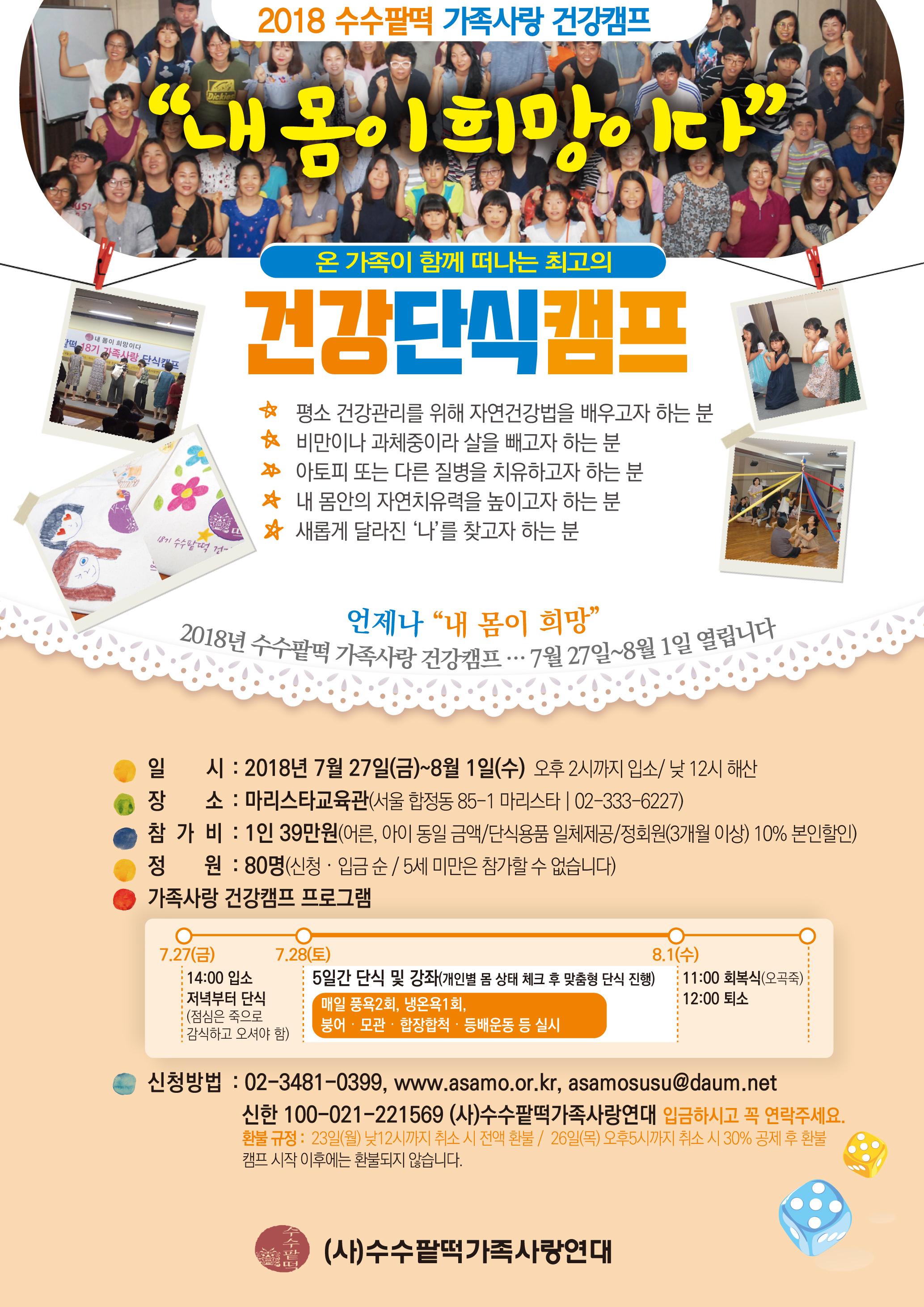 2018-7-가족사랑건강캠프.jpg