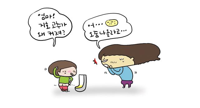 육아웹툰유아성교육_2.jpg