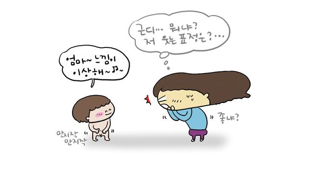육아카툰유아성교육_3.jpg