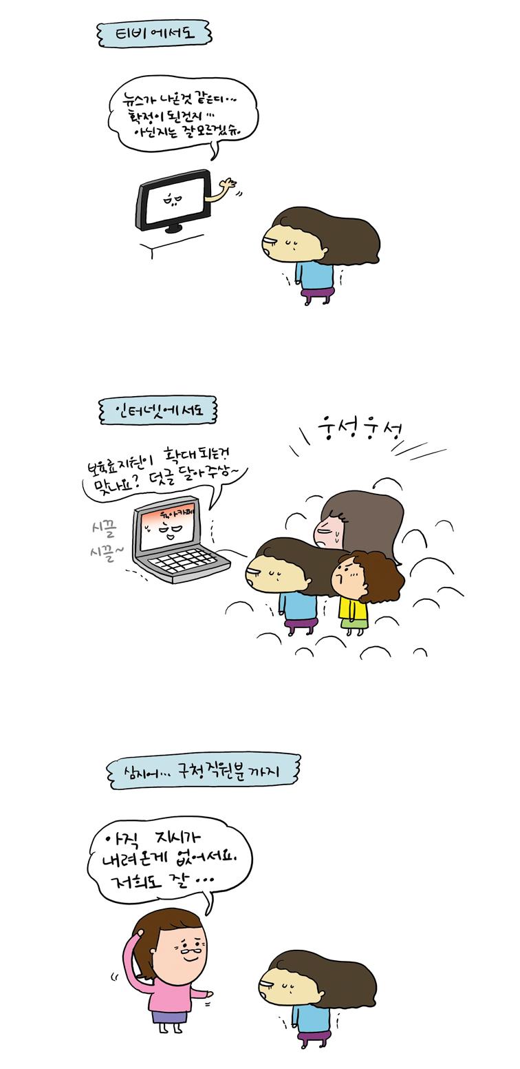 육아웹툰어린이집보육료지원_2.jpg