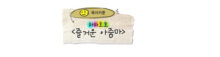 육아웹툰육아카툰_제목2.jpg