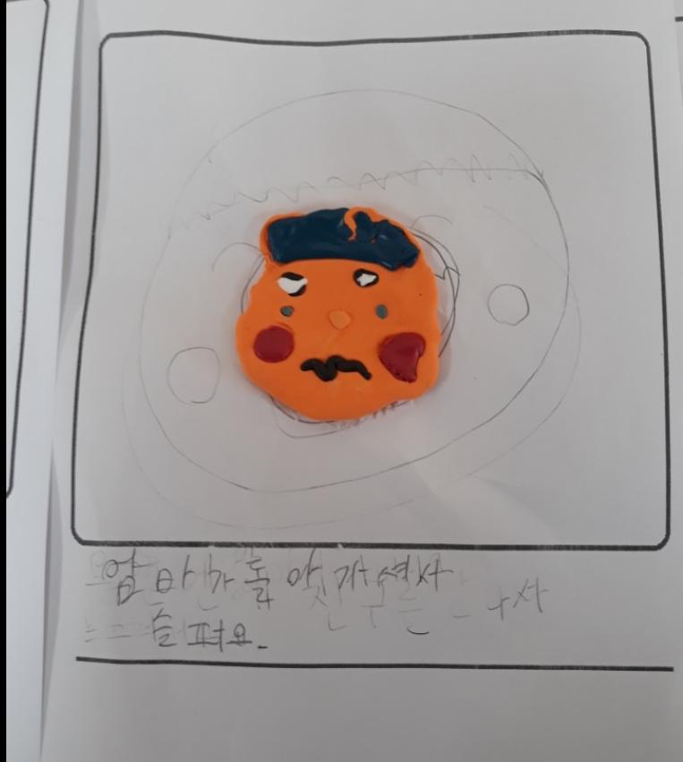 개똥이_감정표현_.jpg