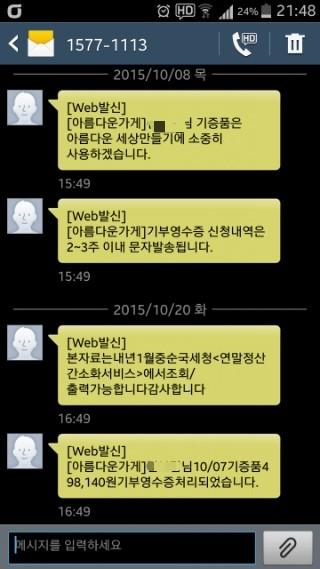 Screenshot_2015-10-20-21-48-51.jpg