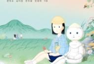 [12월 7일 어린이·청소년 새 책] 마지막 히치하이커 외