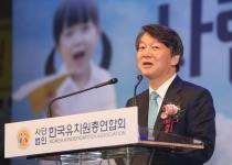 """안철수 """"대형 단설유치원 신설 자제""""…학부모들 거센 비판"""