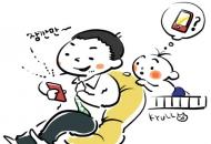 유아의 스마트폰게임, 경계경보 발령!